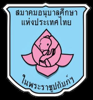 สมาคมอนุบาลศึกษาแห่งประเทศไทย - โลโก้